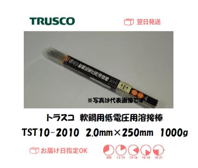 トラスコ 軟鋼定電圧用溶接棒 TST10-2010