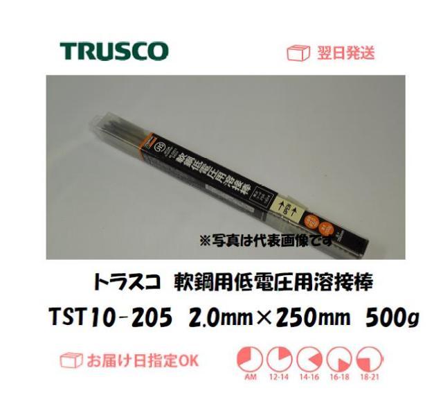 トラスコ 軟鋼定電圧用溶接棒 TST10-205