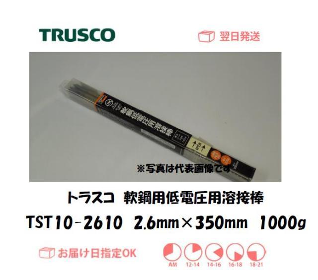トラスコ 軟鋼定電圧用溶接棒 TST10-2610