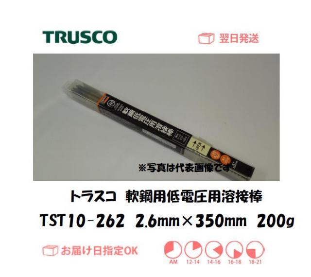 トラスコ 軟鋼定電圧用溶接棒 TST10-262