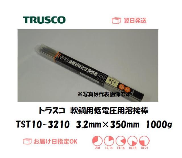トラスコ 軟鋼定電圧用溶接棒 TST10-3210
