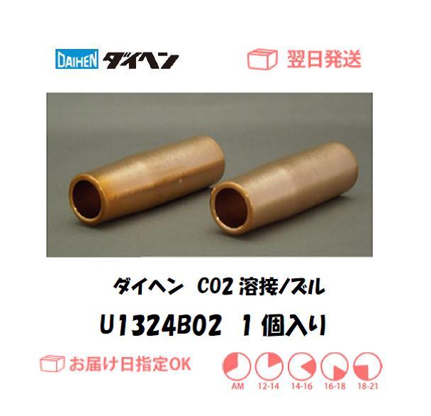 ダイヘン CO2溶接用ノズル U1324B02 1個入り