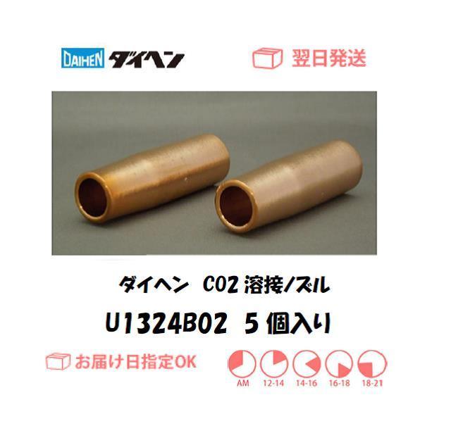 ダイヘン CO2溶接用ノズル U1324B02 5個入り