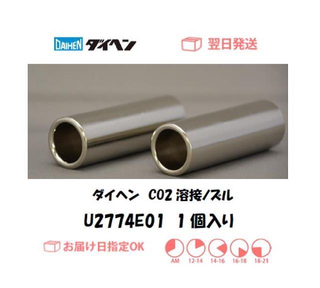 ダイヘン CO2溶接用ノズル U2774E01 1個入り