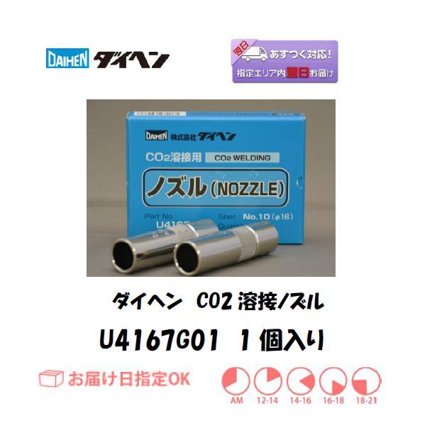ダイヘン CO2溶接用ノズル U4167G01 1個入り