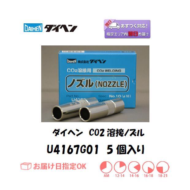 ダイヘン CO2溶接用ノズル U4167G01 5個入り