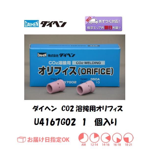 ダイヘン CO2溶接用オリフィス U4167G02 1個入り