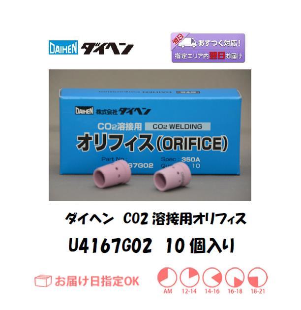 ダイヘン CO2溶接用オリフィス U4167G02 10個入り