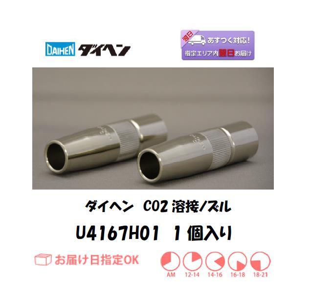 ダイヘン CO2溶接用ノズル U4167H01 1個入り