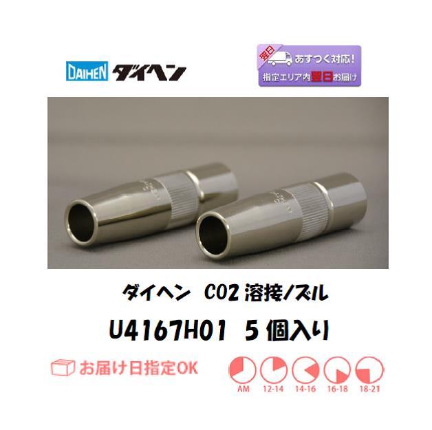 ダイヘン CO2溶接用ノズル U4167H01 5個入り