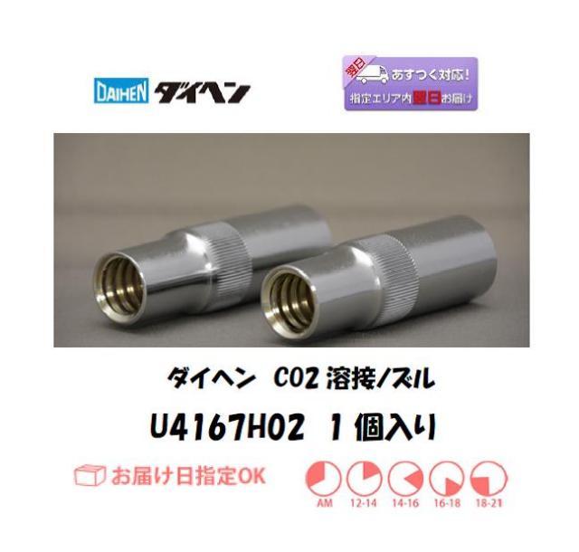 ダイヘン CO2溶接用ノズル U4167H02 1個入り