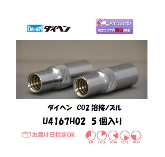ダイヘン CO2溶接用ノズル U4167H02 5個入り