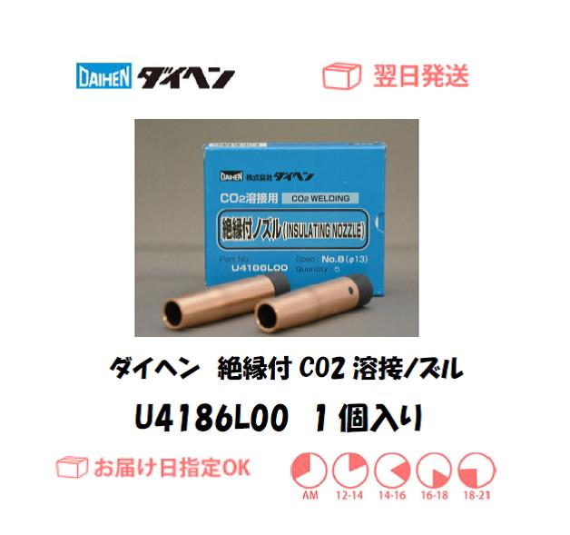 ダイヘン 絶縁付CO2溶接用ノズル U4186L00 1個入り
