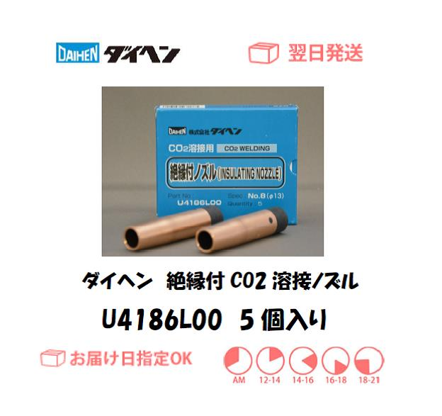 ダイヘン 絶縁付CO2溶接用ノズル U4186L00 5個入り