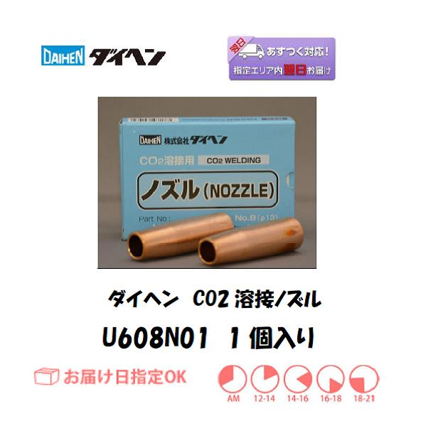ダイヘン CO2溶接用ノズル U608N01 5個入り