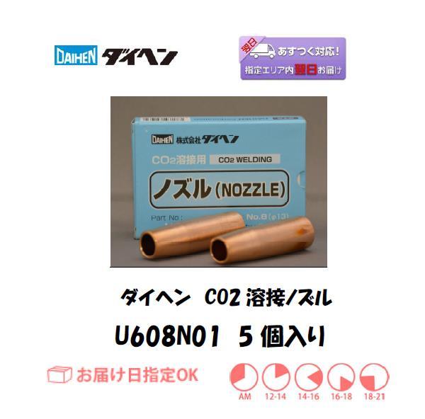 ダイヘン CO2溶接用ノズル U608N01 1個入り