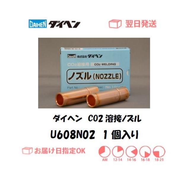 ダイヘン CO2溶接用ノズル U608N02 1個入り