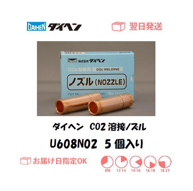 ダイヘン CO2溶接用ノズル U608N02 5個入り