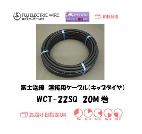 富士電線 溶接用ケーブル(キャプタイヤケーブル) WCT22sq 20M巻