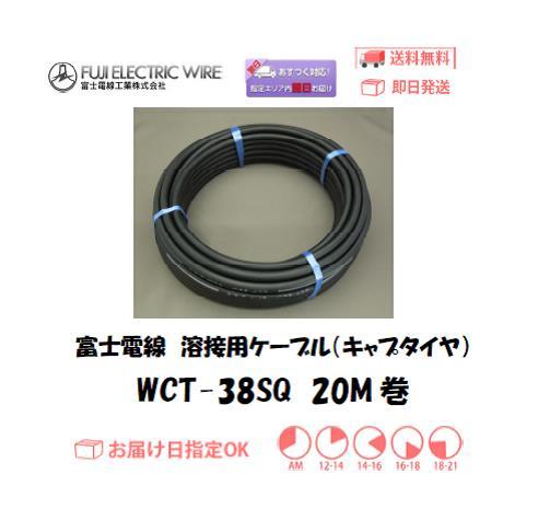 富士電線 溶接用ケーブル(キャプタイヤケーブル) WCT38sq 20M巻
