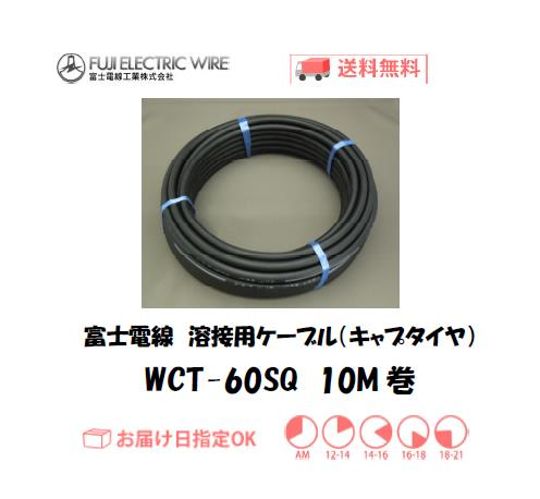 富士電線 溶接用ケーブル(キャプタイヤケーブル) WCT60sq 10M巻