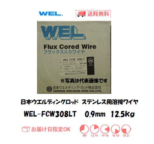 日本ウエルディングロッド ステンレス用溶接ワイヤ WEL-FCW 308LT 0.9mm 12.5kg