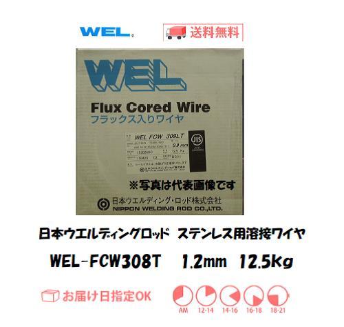 日本ウエルディングロッド ステンレス用溶接ワイヤ WEL-FCW 308T 1.2mm 12.5kg