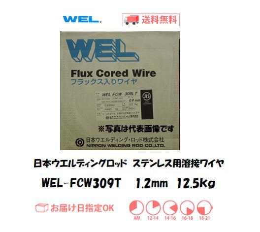 日本ウエルディングロッド ステンレス用溶接ワイヤ WEL-FCW 309T 1.2mm 12.5kg