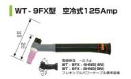 【送料無料、メーカー取り寄せ】 ウエルドテック フレキシブルTIG溶接トーチ(空冷、4M) WT-9FX型 125A 1本