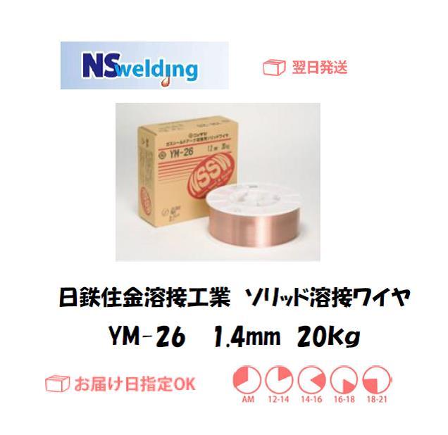 日鉄住金 ソリッド溶接ワイヤ YM-26 1.4mm 20kg