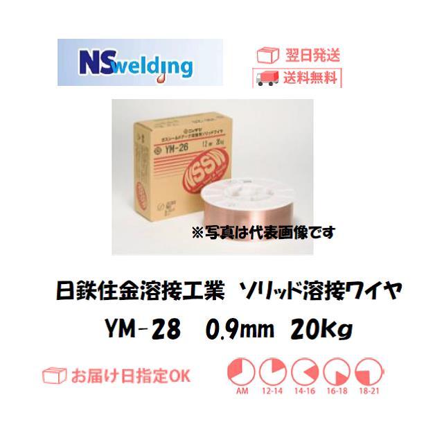 日鉄住金 ソリッド溶接ワイヤ YM-28 0.9mm 20kg