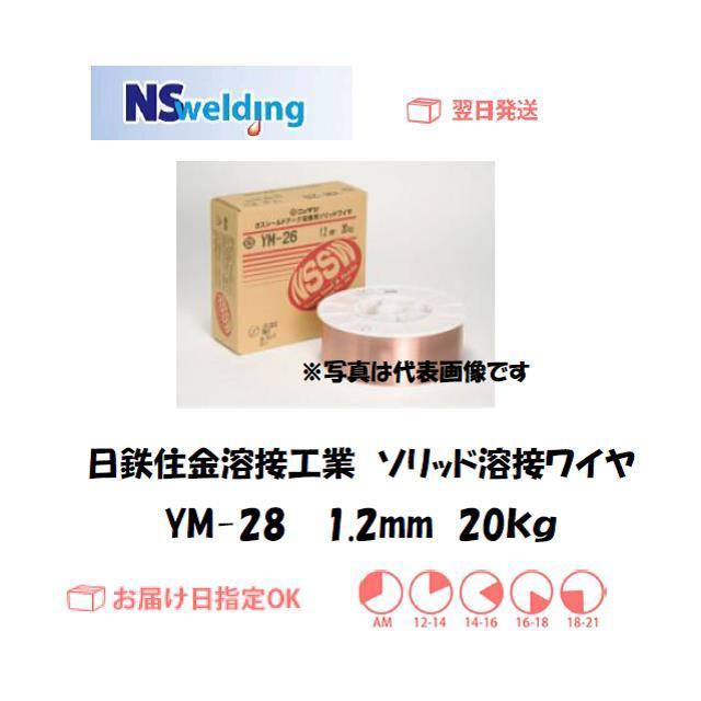 日鉄住金 ソリッド溶接ワイヤ YM-28 1.2mm 20kg