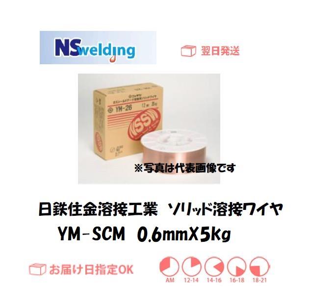 日鉄住金 ソリッド溶接ワイヤ YM-SCM 0.6mm*5kg