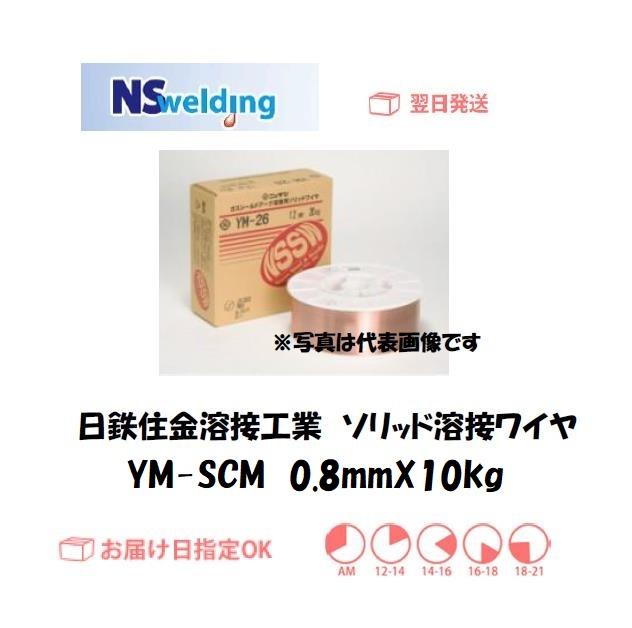 日鉄住金 ソリッド溶接ワイヤ YM-SCM 0.8mm*10kg