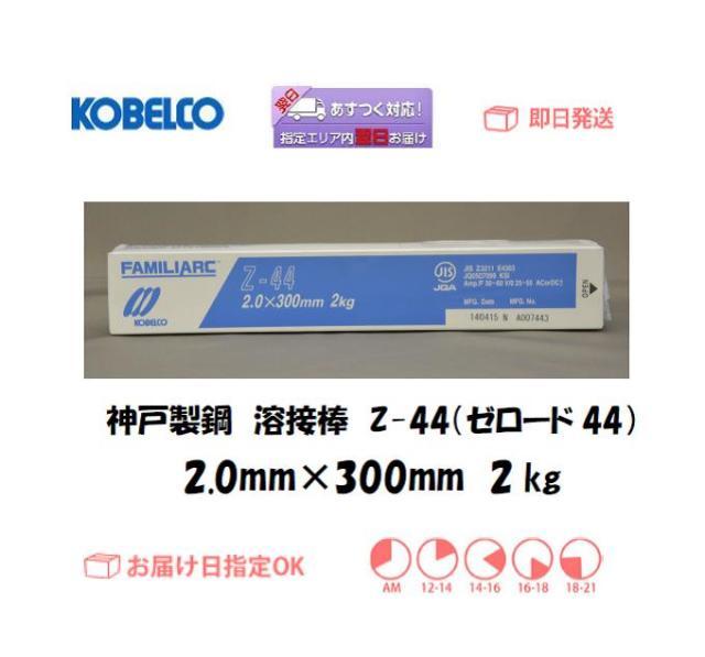 神戸製鋼 溶接棒 Z-44 2.0mm 2kg