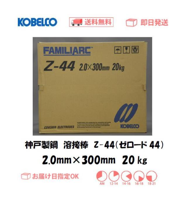 神戸製鋼 溶接棒 Z-44 2.0mm 20kg