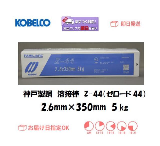 神戸製鋼 溶接棒 Z-44 2.6mm 5kg