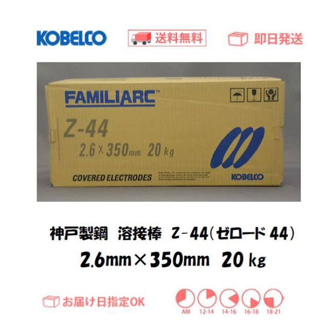 神戸製鋼 溶接棒 Z-44 2.6mm 20kg