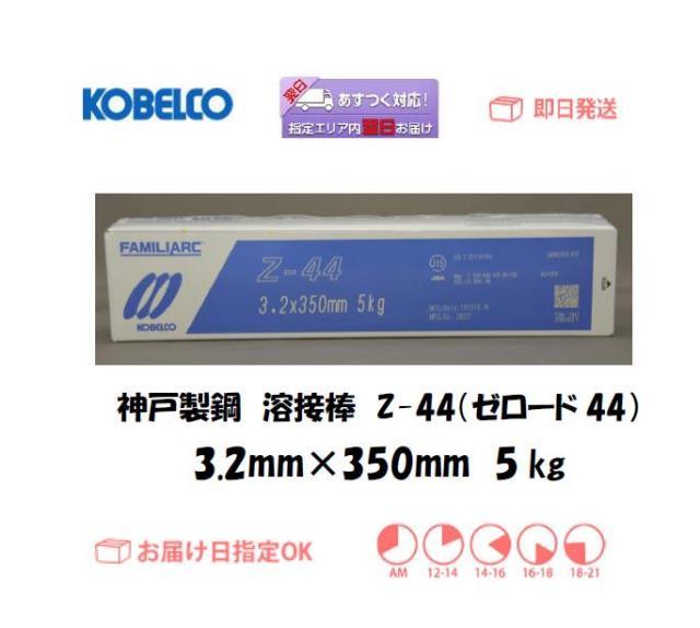 神戸製鋼 溶接棒 Z-44 3.2mm 5kg