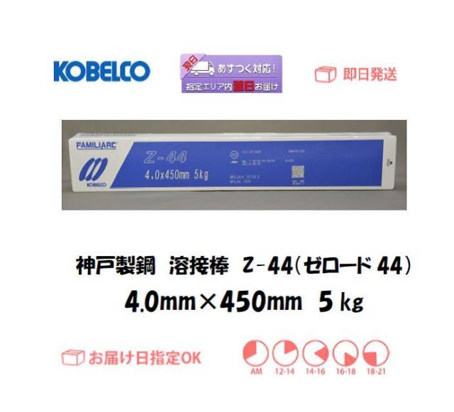 神戸製鋼 溶接棒 Z-44 4.0mm 5kg