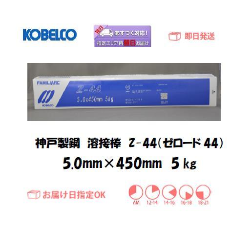 神戸製鋼 溶接棒 Z-44 5.0mm 5kg