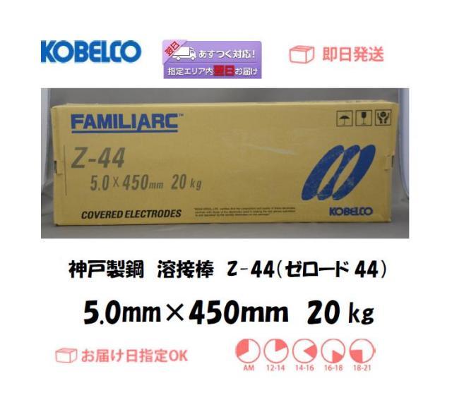 神戸製鋼 溶接棒 Z-44 5.0mm 20kg