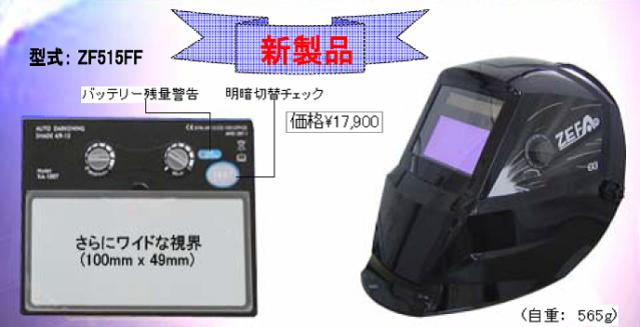 エクセル貿易 液晶自動遮光面 ゼファー Z515FF