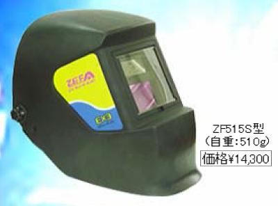 エクセル貿易 液晶自動遮光面 ゼファー ZF515S