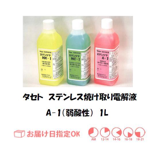 タセト ステンレス焼け取り電解液(弱酸性) A-1 1L