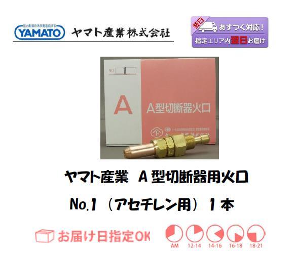 ヤマト産業 A型切断器用火口(アセチレン用) No.1