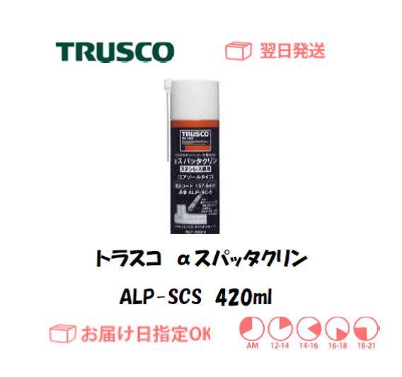 トラスコ αスパッタクリン ステンレス鋼用 420ml