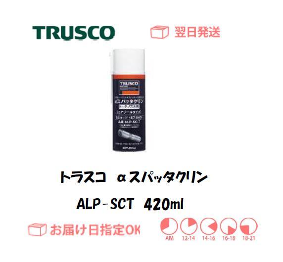 トラスコ αスパッタクリン トーチノズル用 420ml