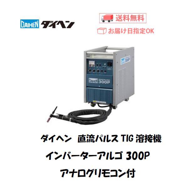 ダイヘン インバーターアルゴ300P アナログリモコンセット