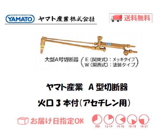 ヤマト産業 A型ガス切断器(火口3本付) アセチレン用